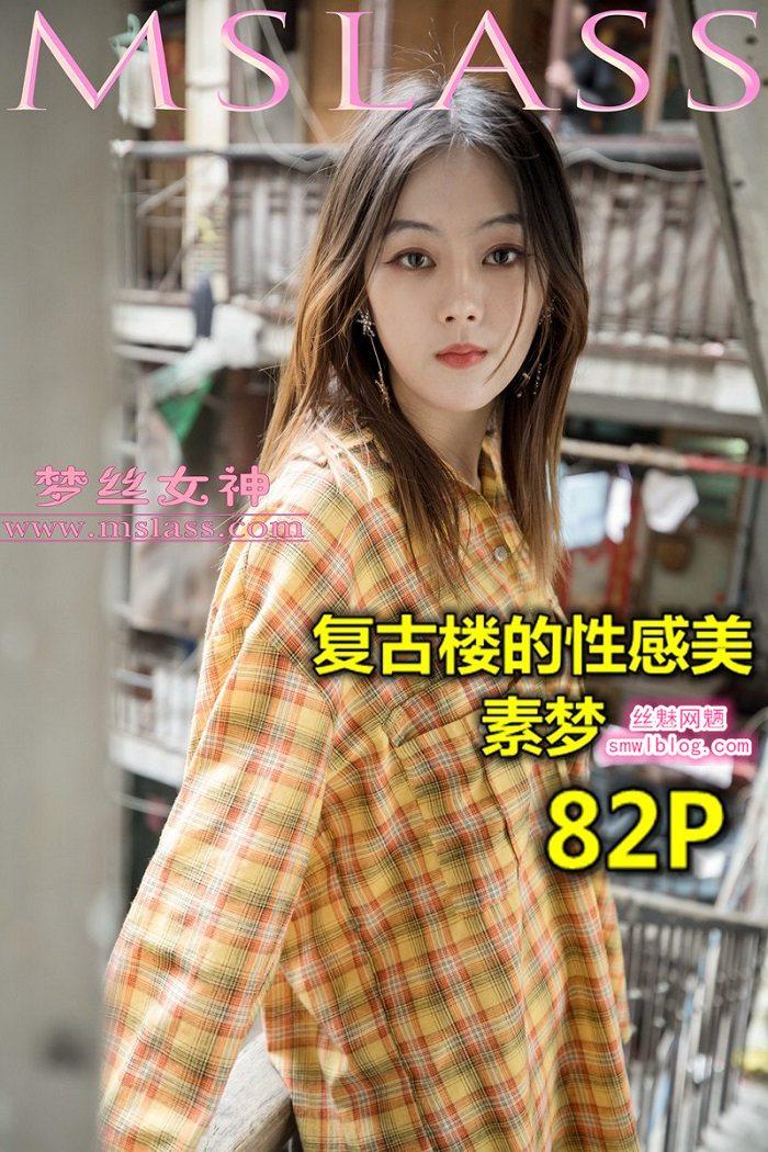 [MSLASS梦丝女神]2019.04.23 复古楼的性感美 梦素[83+1P/829M]